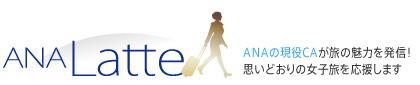 ANA Latte - ANAの客室乗務員=CAが女性の旅を応援♪おすすめツアーや旅情報をお届けします